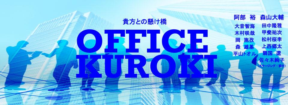 オフィスクロキ OFFICE KUROKI